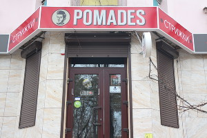 © Фото с сайта pomades.ru