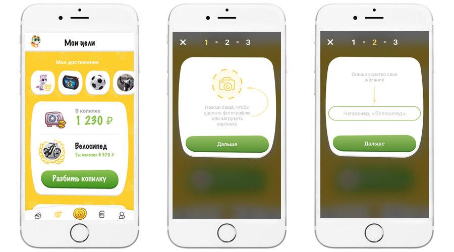 Скриншоты приложения Райффайзен-Start