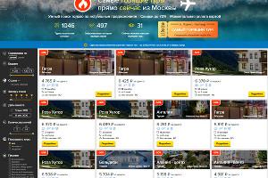 Страница горящих туров на сайте Level.Travel ©Сайт Level.Travel