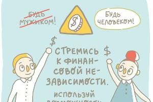 ©Иллюстрация Лики Овчаренко из группы «Уголок Доброты» во «ВКонтакте», https://vk.com/kindcorner