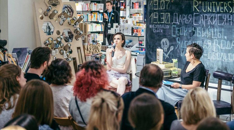 Презентация книги Дарьи Саркисян в магазине «Республика» © Фото Анастасии Чуковской