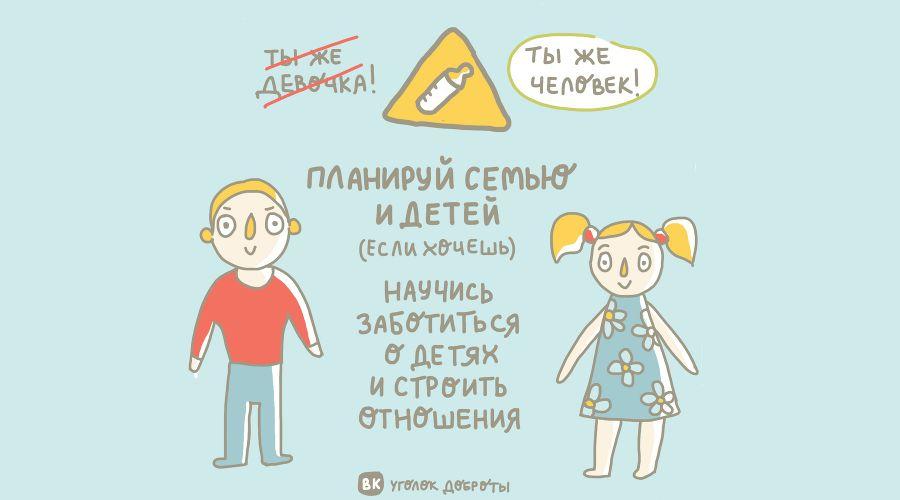 © Иллюстрация Лики Овчаренко из группы «Уголок доброты» во «ВКонтакте», https://vk.com/kindcorner