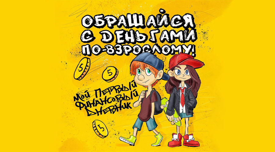 © Иллюстрация предоставлена пресс-службой «Вип-школы»